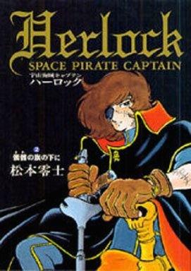 couverture, jaquette Capitaine Albator 2 Deluxe (Akita shoten)