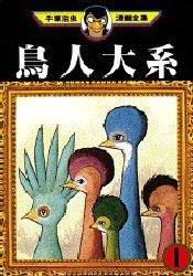 Demain les Oiseaux édition Japonaise