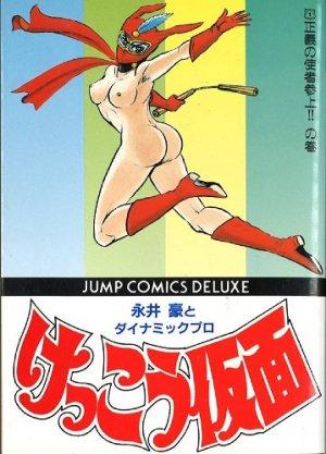 Kekkô Kamen édition Deluxe