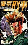couverture, jaquette Flic à Tokyo 2  (Shogakukan)