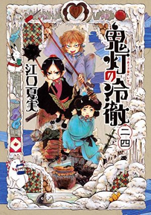 Hôzuki no Reitetsu # 24