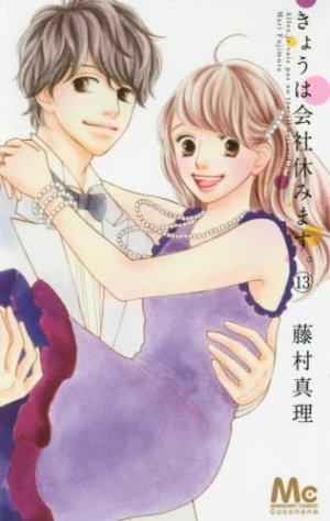 Kyô wa kaisha yasumimasu. 13