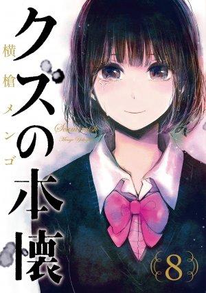 Kuzu no Honkai # 8