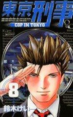 couverture, jaquette Flic à Tokyo 8  (Shogakukan)