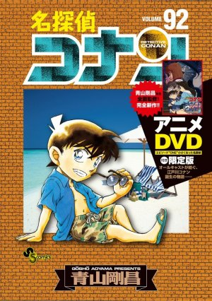 Detective Conan édition Avec DVD