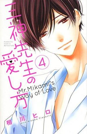 Mikami-sensei no Aishikata édition Simple