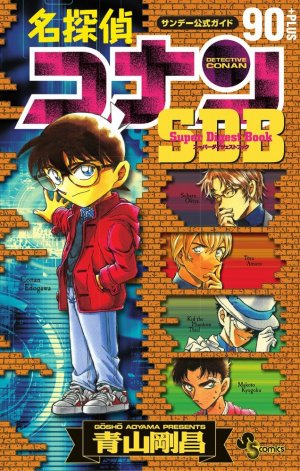 Detective Conan Super Digest Book 9 Fanbook