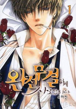 Totally Captivated édition Coréenne