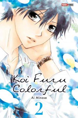 Koi Furu Colorful 2 Simple