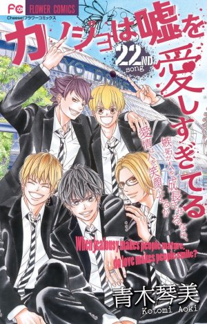 Lovely Love Lie # 22