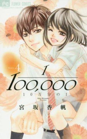 couverture, jaquette Le fil du destin 4  (Shogakukan) Manga