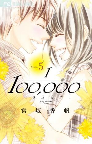 couverture, jaquette Le fil du destin 5  (Shogakukan) Manga