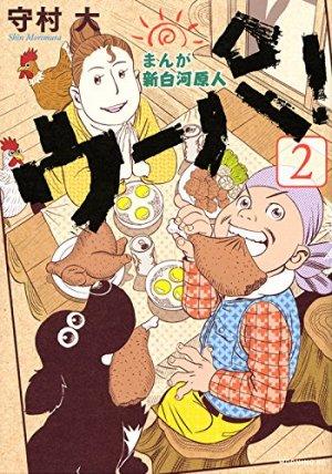 couverture, jaquette Ma vie dans les bois 2  (Kodansha)