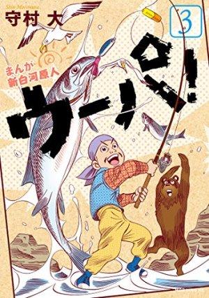 couverture, jaquette Ma vie dans les bois 3  (Kodansha) Manga