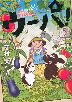 couverture, jaquette Ma vie dans les bois 5  (Kodansha)