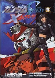 Kidou Senshi Gundam SEED X Astray édition simple