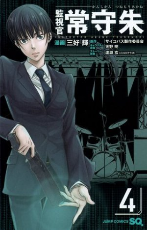 couverture, jaquette Psycho-pass, Inspecteur Akane Tsunemori 4  (Shueisha)