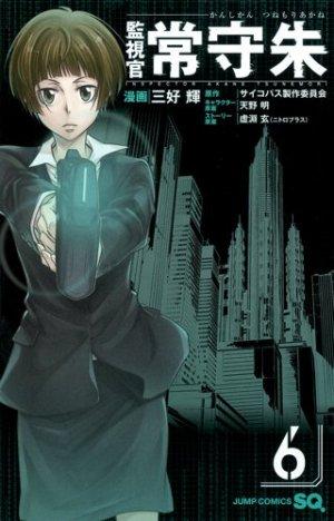 couverture, jaquette Psycho-pass, Inspecteur Akane Tsunemori 6  (Shueisha)