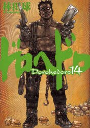 couverture, jaquette Dorohedoro 14  (Shogakukan) Manga