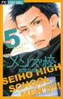 couverture, jaquette Seiho Men's School !! 5  (Shogakukan) Manga