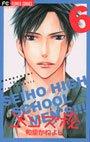 couverture, jaquette Seiho Men's School !! 6  (Shogakukan) Manga