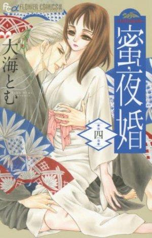 Mitsuyokon - Tsukumogami no Yomegoryou édition Simple