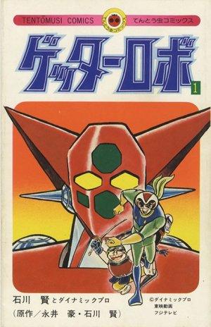 couverture, jaquette Getter Robot 1  (Shogakukan)