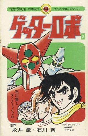 Getter Robot # 2