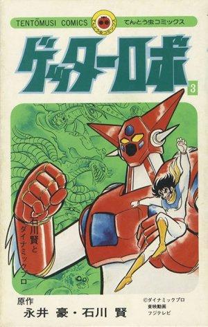 Getter Robot # 3