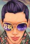couverture, jaquette Maiwai 3  (Kodansha)