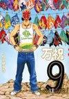 couverture, jaquette Maiwai 9  (Kodansha)