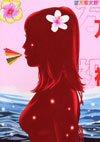 couverture, jaquette Maiwai 11  (Kodansha)