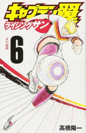 Captain Tsubasa: Rising Sun # 6