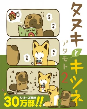 Tanuki to Kitsune # 2