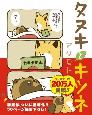 Tanuki to Kitsune # 1