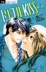 Triple Kiss 2 Manga