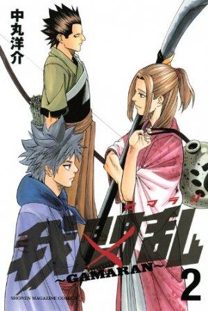 couverture, jaquette Gamaran 2  (Kodansha)