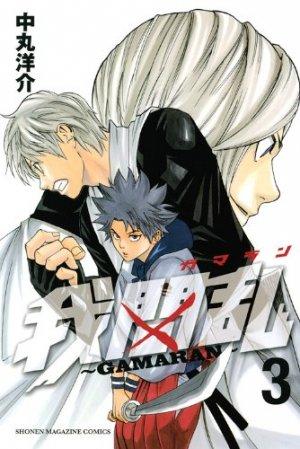 couverture, jaquette Gamaran 3  (Kodansha)