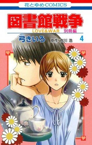 Toshokan Sensou - Love & War Bessatsu Hen # 4