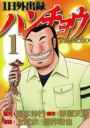 Ichinichi gaishutsuroku Hanchô 1