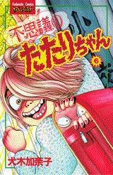 couverture, jaquette L'Etrange Petite Tatari 6  (Kodansha)