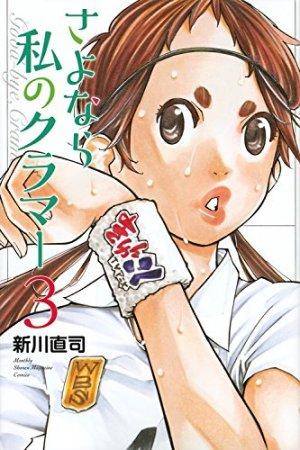 Sayonara Watashi no Cramer # 3