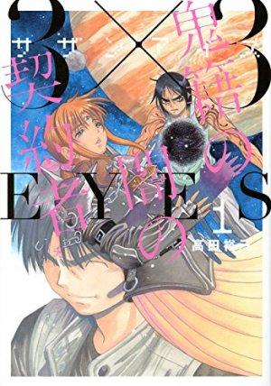 3x3 Eyes - Kiseki no Yami no Keiyakusha édition Simple