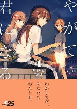 Bloom into you édition Simple