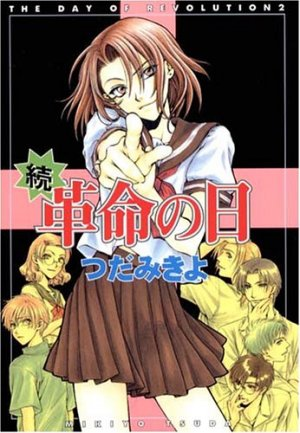 couverture, jaquette The day of revolution 2  (Shinshokan)