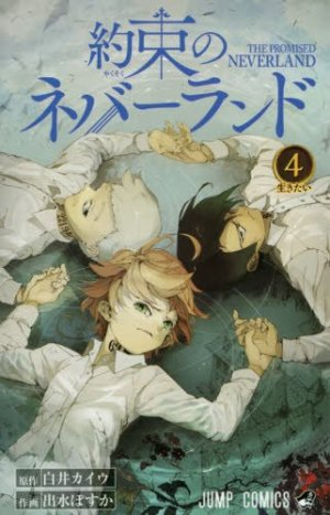 The promised Neverland # 4