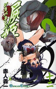 couverture, jaquette Shikabane Hime 12  (Square enix)