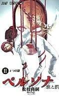 couverture, jaquette Persona 2  (Shueisha) Manga