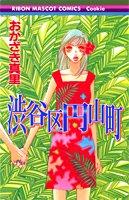 couverture, jaquette Shibuya Love Hotel 1  (Shueisha)