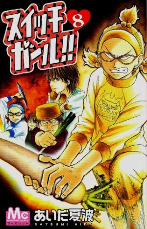 couverture, jaquette Switch Girl !! 8  (Shueisha)
